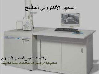 المجهر  الألكتروني  الماسح