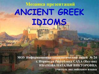 ANCIENT GREEK IDIOMS