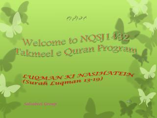 Welcome to NQSJ1432 Takmeel e Quran Program
