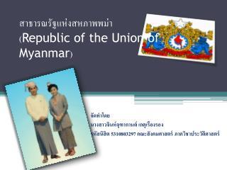 สาธารณรัฐแห่งสหภาพพม่า ( Republic  of the Union of  Myanmar )