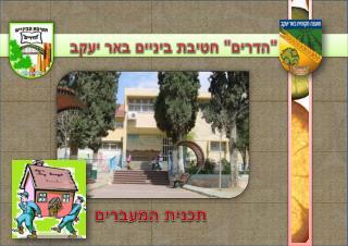 """""""הדרים"""" חטיבת ביניים באר יעקב"""