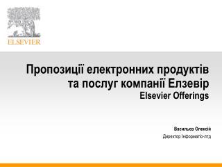 Пр опозиції електронних продуктів та послуг компанії  Елзевір Elsevier Offerings