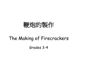 鞭炮的製作  The Making of Firecrackers Grades 3-4