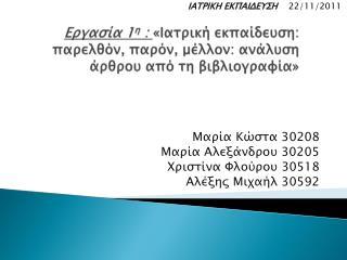 Εργασία 1 η  :  «Ιατρική εκπαίδευση: παρελθόν, παρόν, μέλλον: ανάλυση άρθρου από τη βιβλιογραφία»