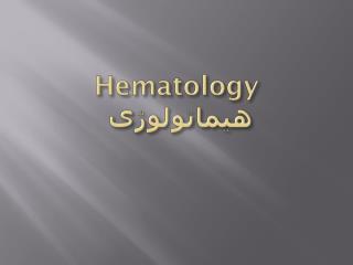 Hematology ??????????