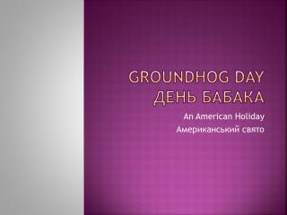 Groundhog day День бабака