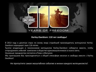Harley-Davidson: 110  лет свободы!