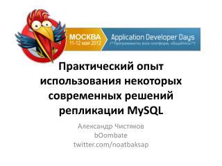 Практический опыт использования некоторых современных решений репликации MySQL