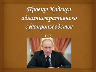 Проект Кодекса административного судопроизводства