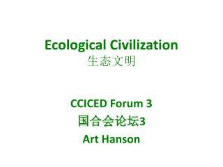 Ecological Civilization 生态文明