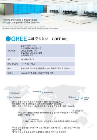 그리 주식회사 GREE Inc.