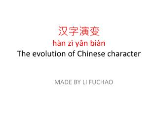 汉字演变 hàn zì yǎn biàn The evolution of Chinese character