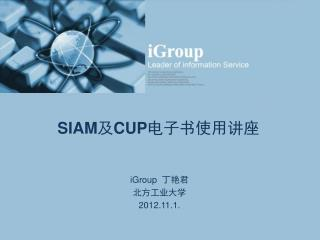 SIAM 及 CUP 电子书使用讲座
