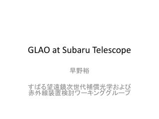 GLAO at Subaru Telescope