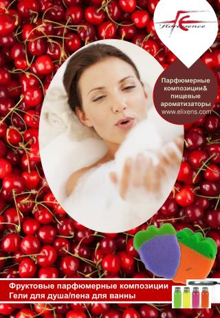 Парфюмерные композиции &   пищевые ароматизаторы  www.elixens.com