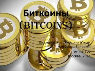 Биткоины ( Bitcoins )