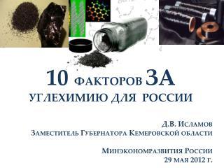 10   ФАКТОРОВ  ЗА УГЛЕХИМИЮ ДЛЯ  РОССИИ