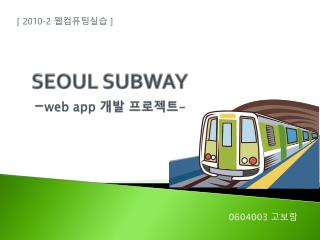 SEOUL SUBWAY - web app  개발 프로젝트 -