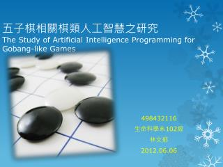 五子棋相關棋類人工智慧之 研究 The Study of Artificial Intelligence Programming for Gobang -like Games