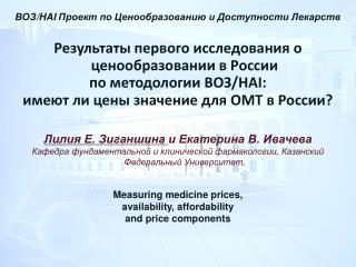 ВОЗ /HAI  Проект по Ценообразованию и Доступности Лекарств