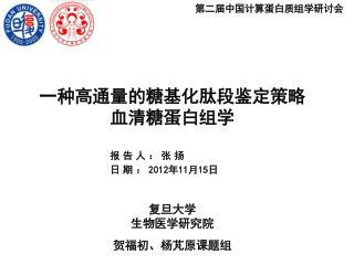 报告人: 张扬 日期: 2012 年 11 月 15 日