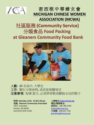 密 西 根 中 華 婦 女 會 Michigan Chinese Women Association (MCWA)
