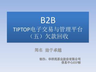 B2B  TIPTOP 电子交易与管理平台 (五)欠款回收