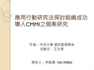 應用行動研究法探討組織成功導入 CMMI 之個案研究