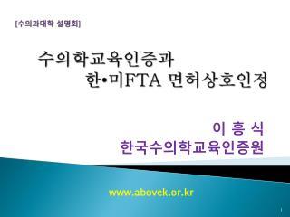[ 수의과대학 설명회 ] 수의학교육인증과 한 • 미 FTA  면허상호인정