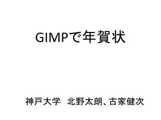 GIMP で年賀状