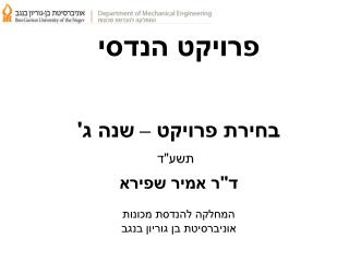 פרויקט הנדסי בחירת פרויקט – שנה ג' תשע