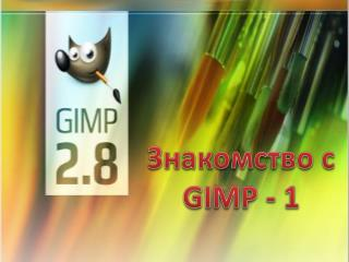 Знакомство с   GIMP  - 1