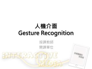 ???? Gesture Recognition