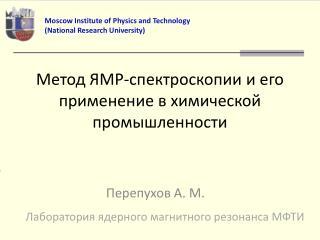 Метод  ЯМР-спектроскопии  и его применение в химической промышленности