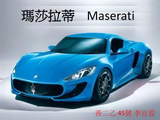 瑪莎拉蒂 Maserati