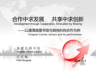 合作中求发展 共享中求创新 Development through Cooperation, Innovation by Sharing