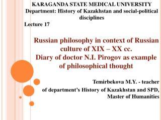 Temirbekova M.Y. - teacher of department's History of Kazakhstan and SPD, Master of Humanities
