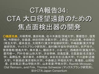 CTA 報告 34 : CTA  大口径望遠鏡のための 焦点面検出器の開発