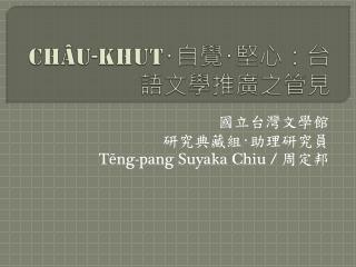 Châu-khut ‧ 自覺 ‧ 堅心:台語文學推廣之管見