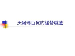 Seiyu Ltd.,38,430Arkansas state, USBentonville,,-Wal Mart Stores,2322