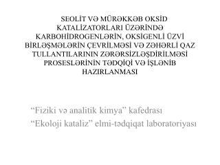 """""""Fiziki və analitik kimya""""  kafedrası """"Ekoloji  kataliz"""" elmi-tədqiqat laboratoriyası"""