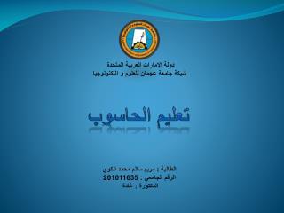 دولة الإمارات العربية المتحدة  شبكة جامعة عجمان للعلوم و التكنولوجيا