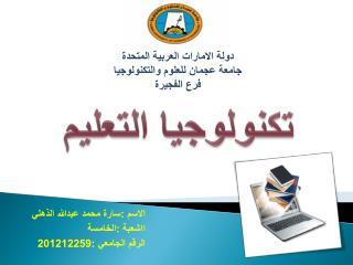 الاسم :سارة محمد  عبدالله الذهلي ااشعبة  :الخامسة  الرقم الجامعي :201212259