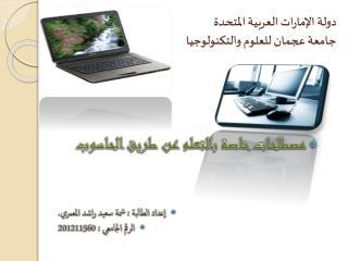 دولة الإمارات العربية المتحدة جامعة عجمان للعلوم والتكنولوجيا