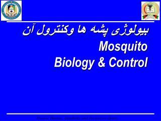 بیولوژی پشه ها وکنترول آن Mosquito Biology & Control