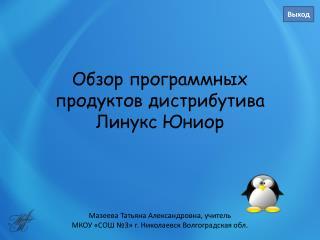 Обзор программных продуктов дистрибутива  Линукс  Юниор
