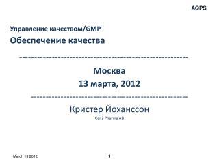 Управление качеством /GMP Обеспечение качества