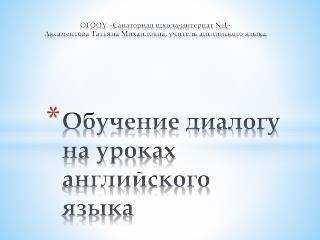 Обучение диалогу на уроках английского языка