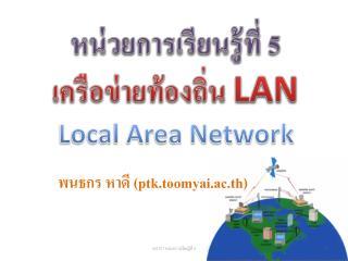 หน่วยการเรียนรู้ที่ 5  เครือข่ายท้องถิ่น  LAN