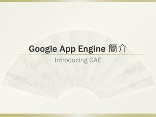 Google App Engine  簡介